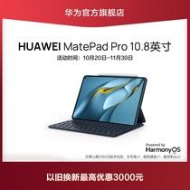 华为平板HUAWEIMatePadPro10.8英寸2021款鸿蒙HarmonyOS官方新品教育数码学生电脑8GB内存