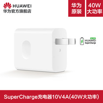 Huawei / Huawei Super Charge fast charger max40w super fa st charger