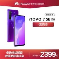 nova5pro四摄超级快充超广角智能手机AI万4800超级夜景Pro5nova华为Huawei礼盒上市300直降