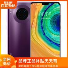 Huawei30麒麟990芯片4000万超感光徕卡4G智能手机mate30华为官方旗舰店华为Mate百亿补贴专属
