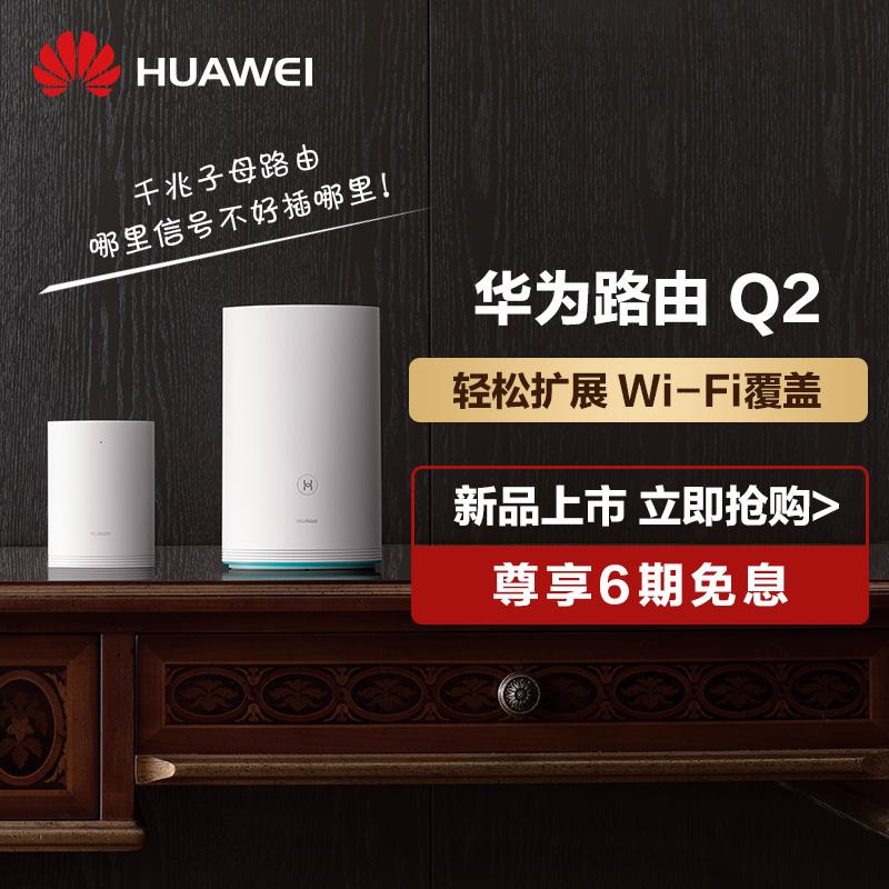 【 новые волосы продавать 6 период избежать интерес 】Huawei / huawei маршрутизация Q2 картина маршрутизация устройство беспроводной
