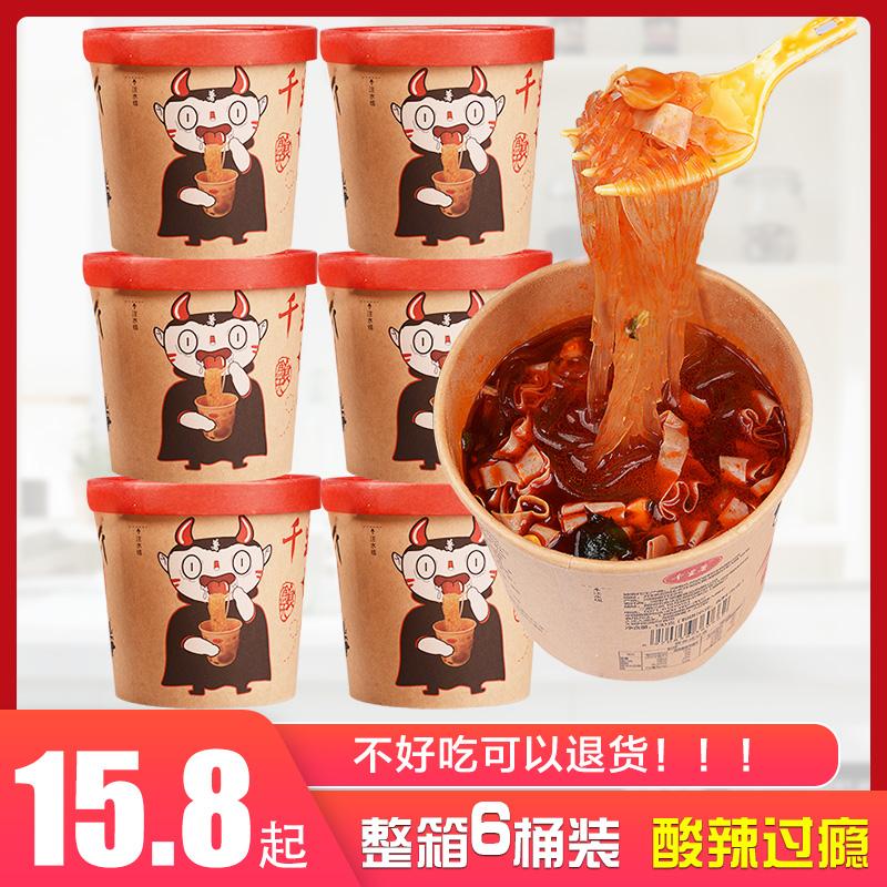 重庆嗨吃家海酸辣粉6桶装好吃不贵方便速食整箱网红款红薯粉丝条