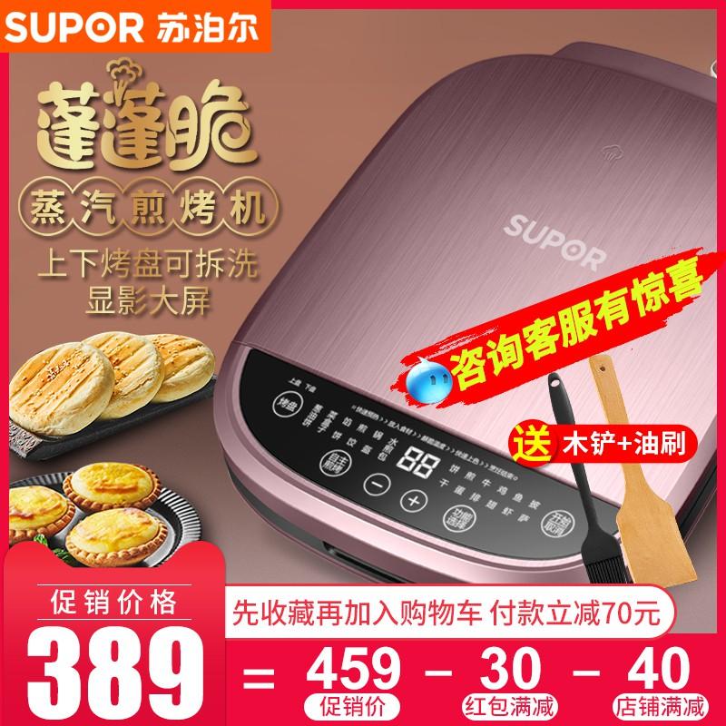 电饼铛可拆洗煎饼锅家用薄饼机