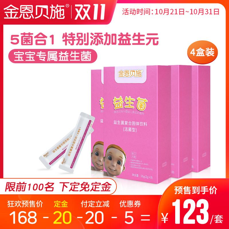 金恩贝施婴幼儿益生菌粉宝宝儿童益生菌冲剂添加益生元 4盒装