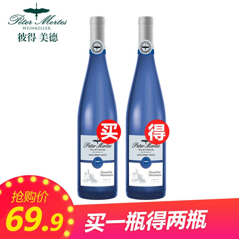 买1得2 彼得美德 铂金圣灵堡半甜型白葡萄酒 德国原瓶原装进口