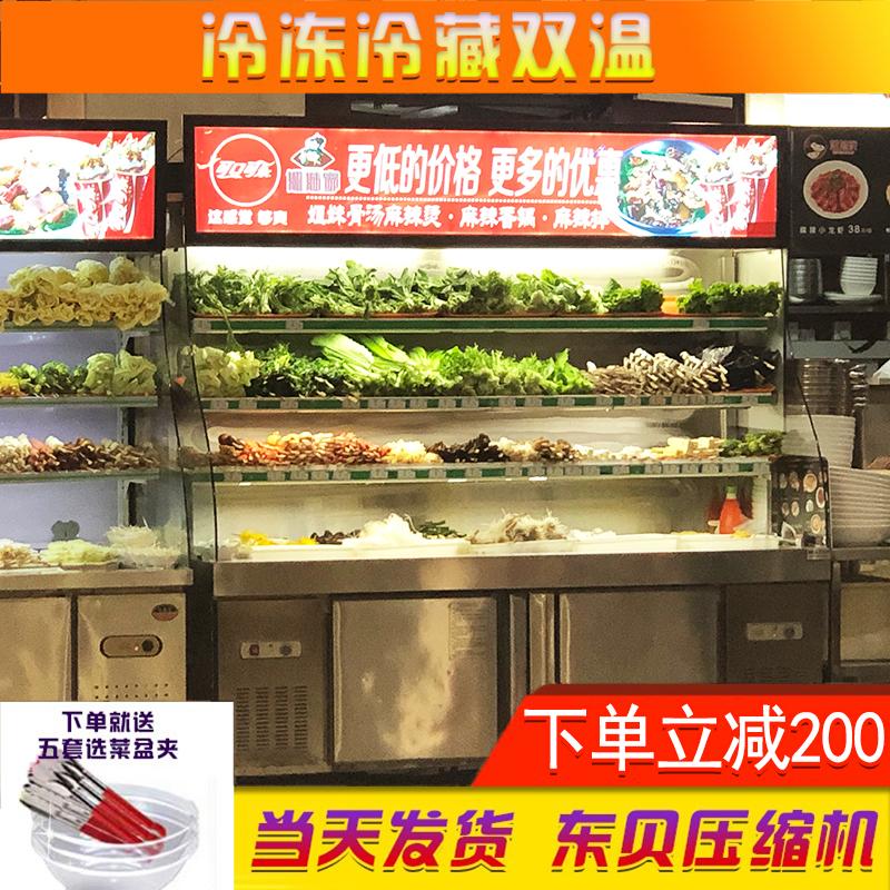 企儿麻辣烫点菜柜商用展示柜立式串串保鲜柜冒菜冷藏冷冻冰柜双温