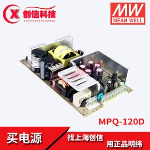 MPQ-120D台湾明纬120W 5V正负12V24V四路PCB裸板医疗开关电源