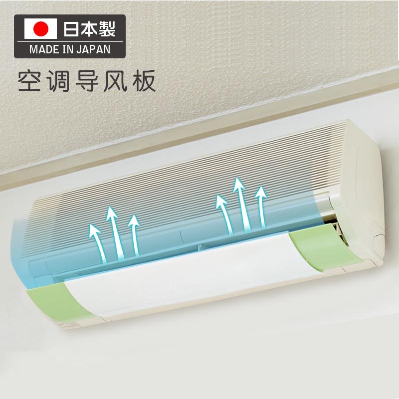 日本进口iseto可调节空调挡风板月子婴儿防风板通用出风口导风板12月09日最新优惠