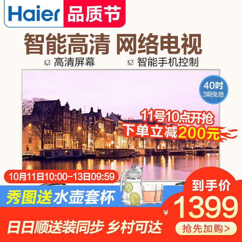 Haier/海尔 LE40A31液晶平板电视机智能无线wifi网络40英寸高清