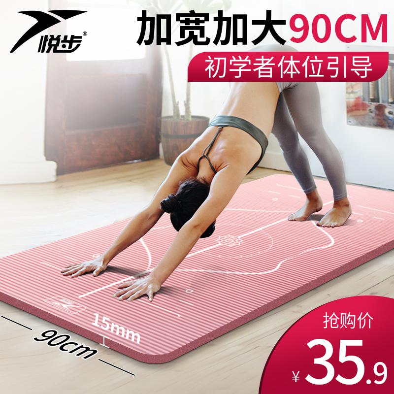 悦步瑜伽垫初学者家用地垫女男士加厚加宽加长健身瑜珈垫子防滑垫图片