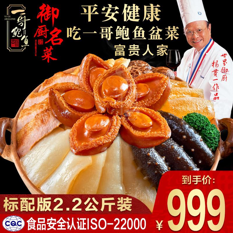 一哥鲍鱼大盆菜佛跳墙 加热即食海鲜海参熟食送礼礼盒盒装2200g