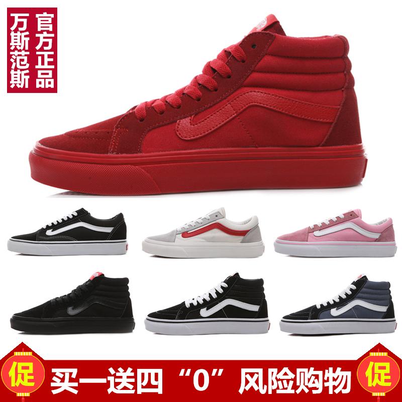 正品万斯范斯女鞋男鞋高帮鞋经典款帆布鞋低帮情侣滑板鞋潮鞋纯红
