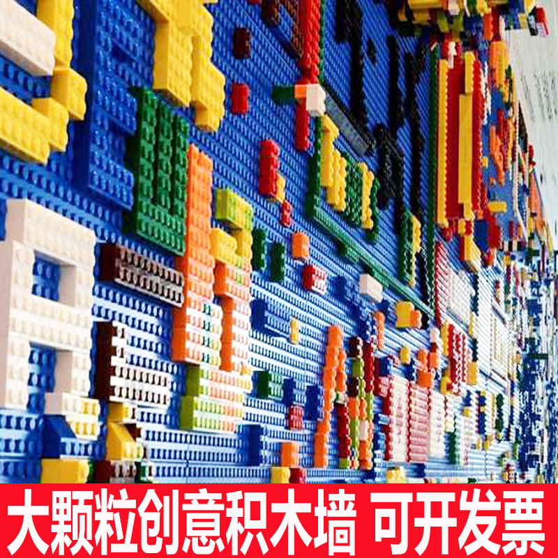 Large particle building block wall area building block wall large particle kindergarten childrens toy area decoration wall