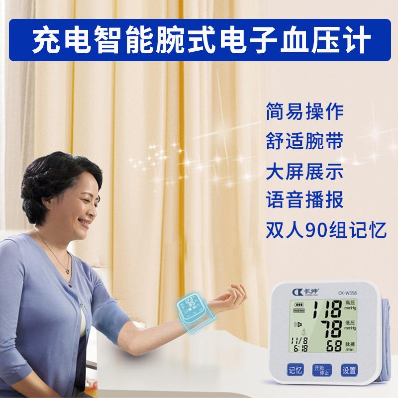有赠品长坤全自动电子血压计智能血压测量仪家用手腕式大屏语音准确测量
