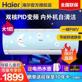 海尔变频空调大1匹壁挂式卧室冷暖健康舒适静音母婴儿童空调挂机图片