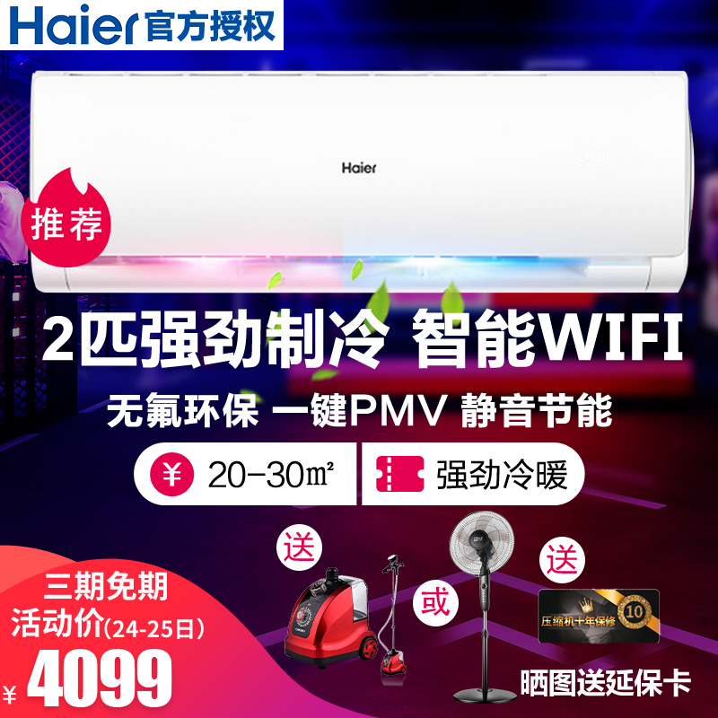 海尔2匹空调挂壁式冷暖家用挂机节能静音大风量客厅空调智能wifi限2000张券