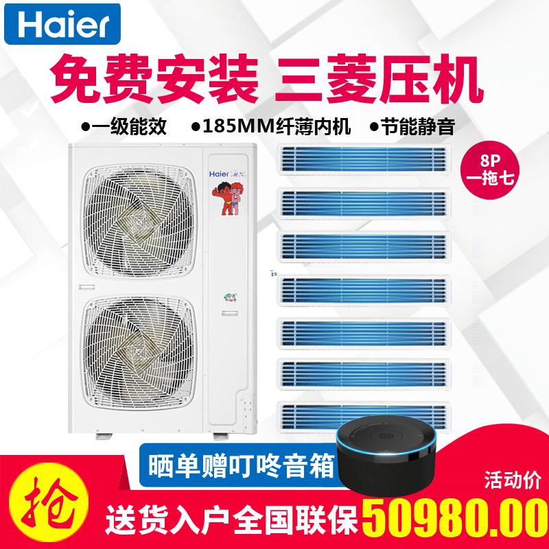 Haier/海尔 RFC226MXS-A 8匹变频冷暖中央空调家用一拖七风管机