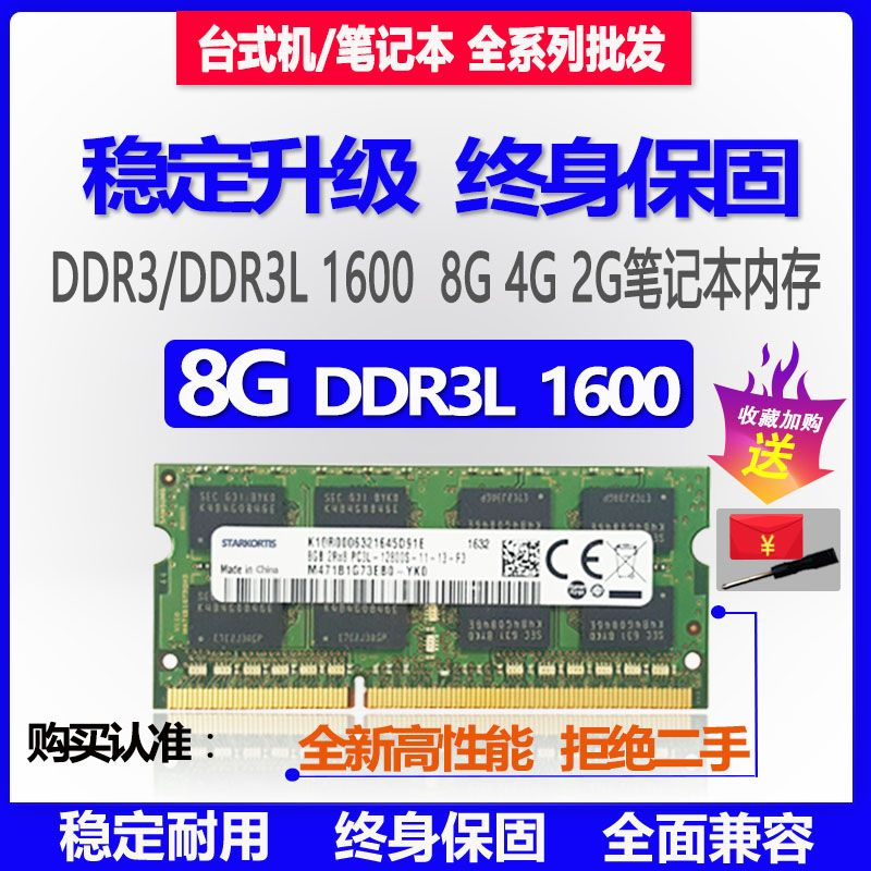 Samsung chip 8g DDR3 notebook memory module ddr3l 1600 4G memory module compatible with 4g2g