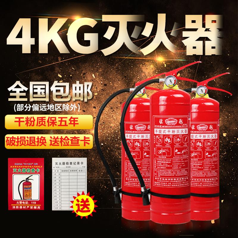 淮海4kg手提式干粉�缁鹌� 4公斤家用�用ABC�缁鹌� 消防器材包�]