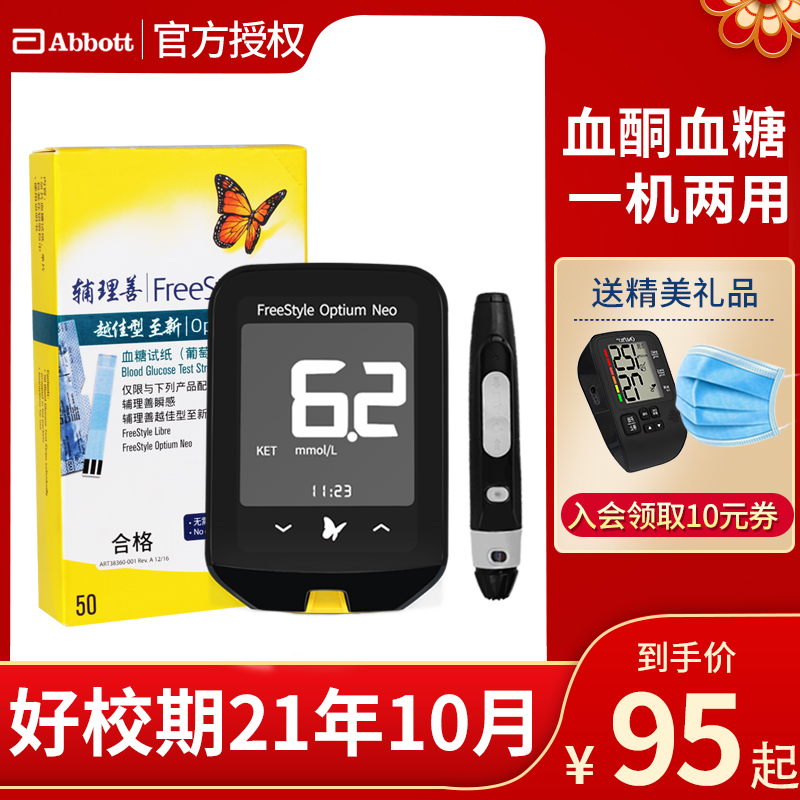 50 pieces of Abbott plus risanyujia Zhixin blood glucose test paper