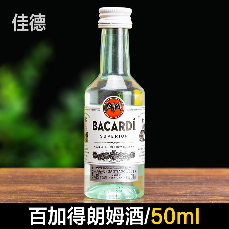 洋酒百加得白朗姆酒白朗姆酒�u尾酒基酒bacardi烘焙配料�{料酒