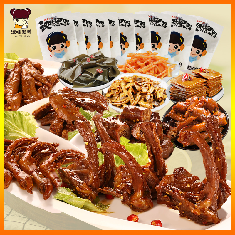 Han flavor black duck Wuhan specialty stewed cooked food snack duck neck duck wing duck clavicle leisure snack combination 1000g