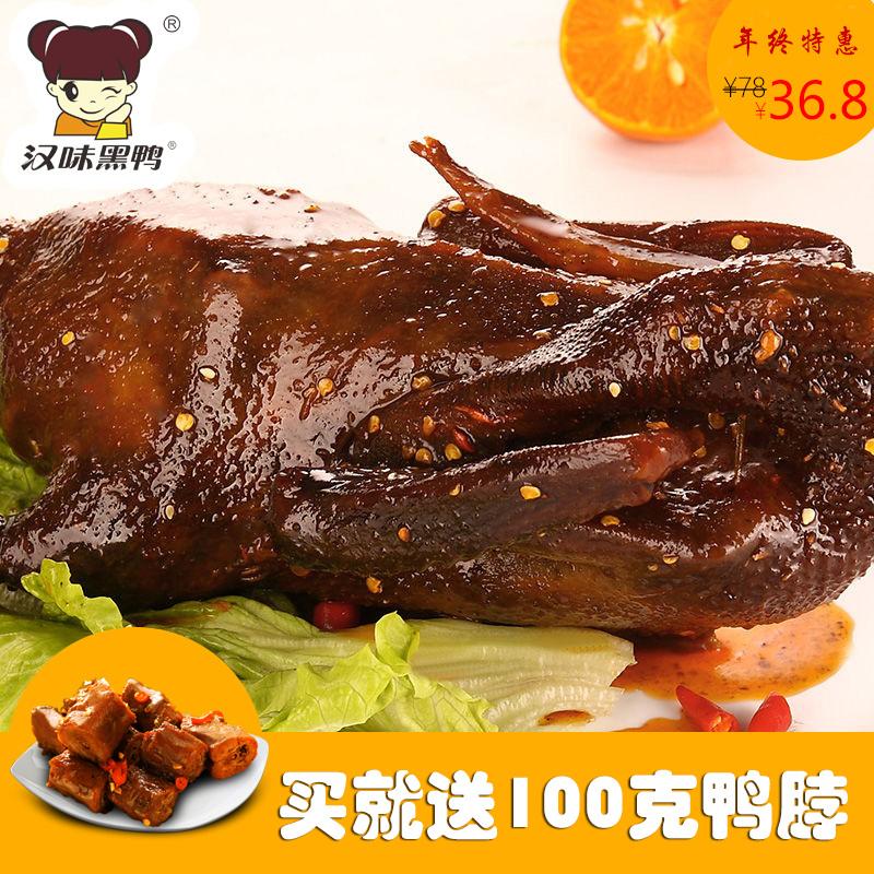汉味黑鸭 湖北武汉特产香辣麻辣整鸭 鸭肉零食小吃卤烤鸭熟食680g