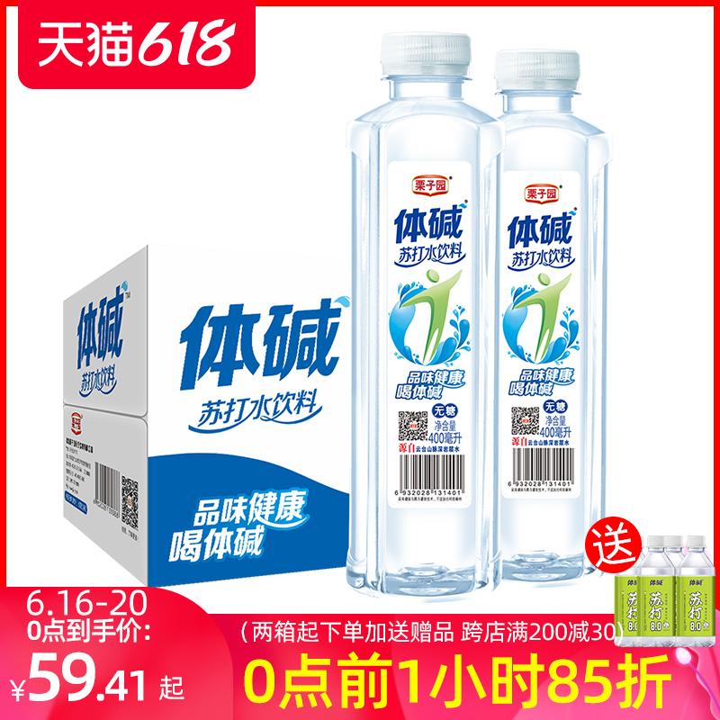 5月新货栗子园体碱苏打水400ML*24瓶无糖饮料弱碱性苏打水碱性水