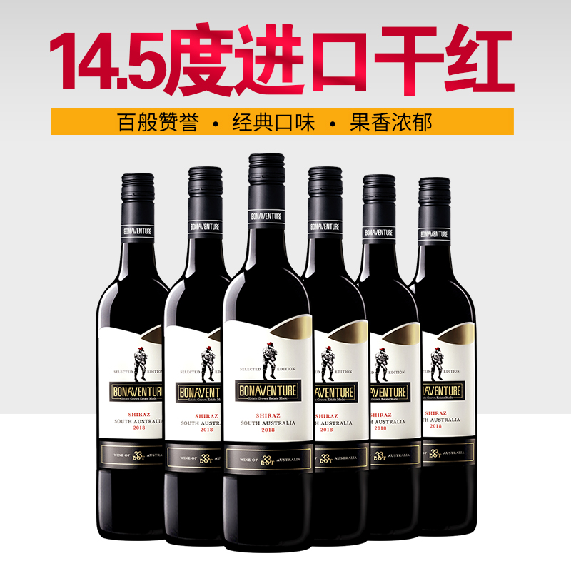 Australian 14.5 degree imported red wine original bottle dry red wine Australian Shiraz packed in 6 pieces