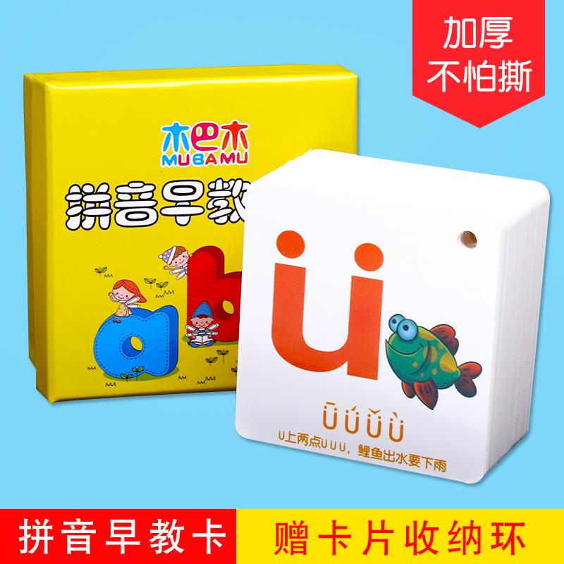 拼音卡片一年级儿童用全套教材汉语字母表声母韵母教具幼儿园学前
