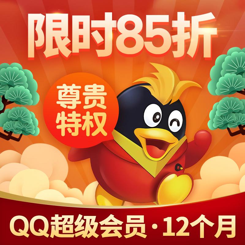 【8.5折】腾讯QQ超级会员12个月年费 QQSVIP1年一年卡 自动充值