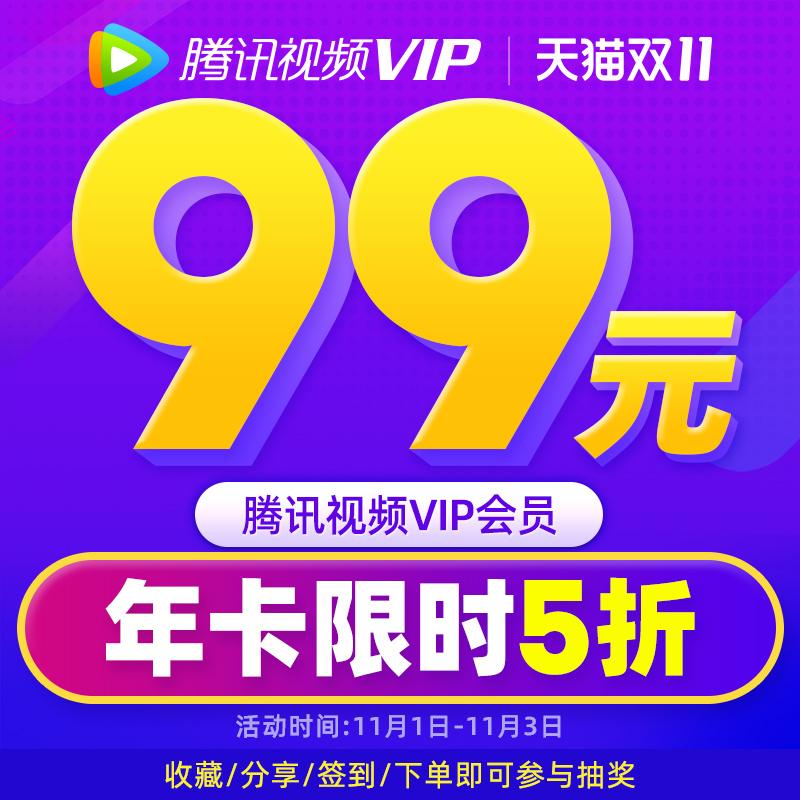 【11月1日开抢】腾讯视频VIP会员12个月一年卡影视视屏vip会员1年
