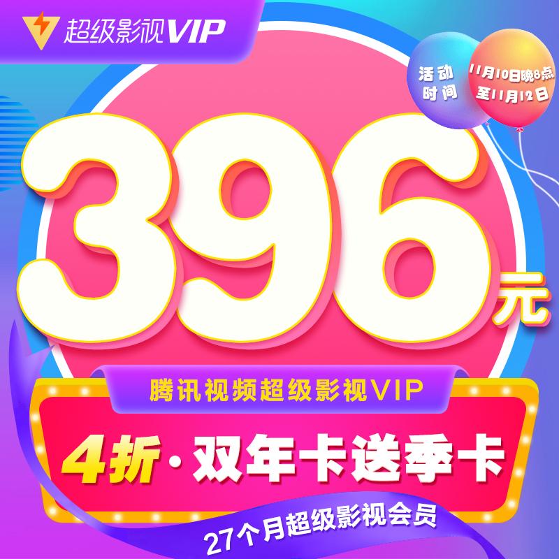 【送季卡】腾讯视频超级影视vip24个月 云视听极光TV会员双年卡