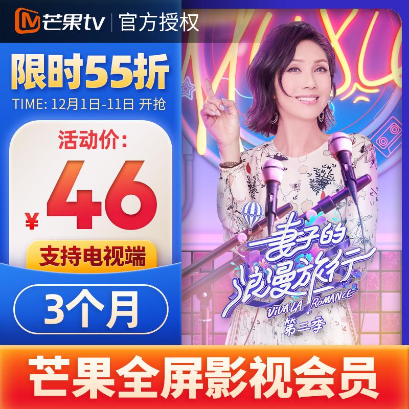 【特惠46元】芒果tv全屏影视会员3个月 芒果tv视频会员季卡填手机