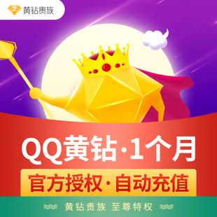 腾讯QQ黄钻1个月 Q-ZONE黄钻贵族一个月包月卡自动充值