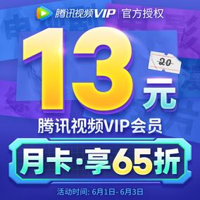 【限时13元】腾讯视频VIP会员1个月 好莱坞视屏vip会员一个月卡