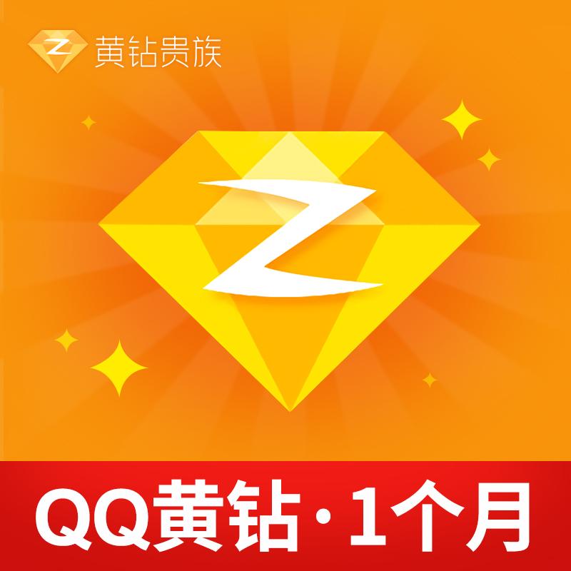 【券后5折】腾讯qq黄钻一个月包月卡