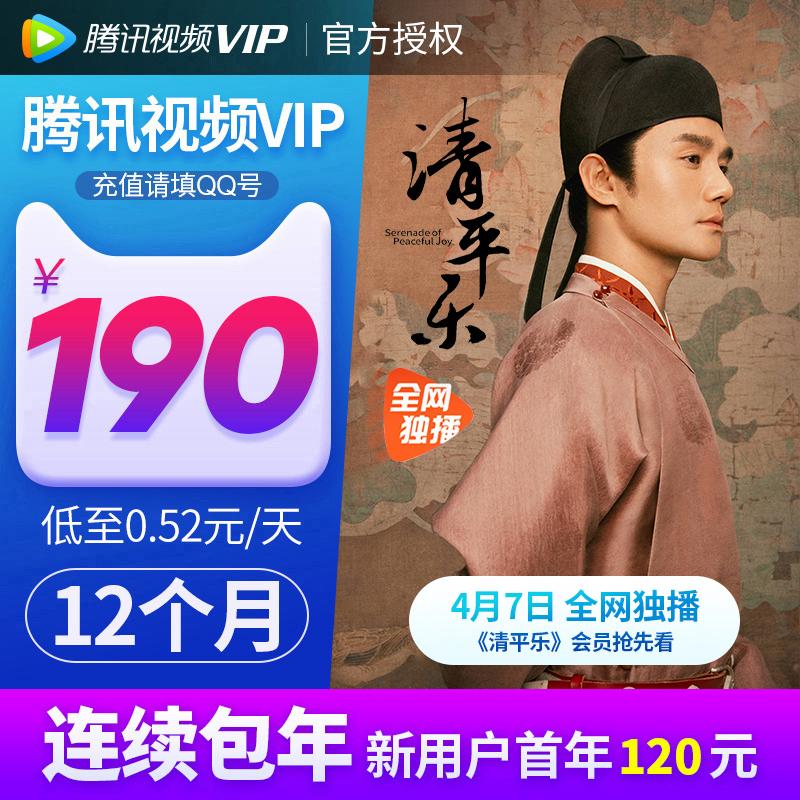 腾讯视频VIP会员12个月1年卡 腾讯好莱坞视屏vip会员一年费 填QQ
