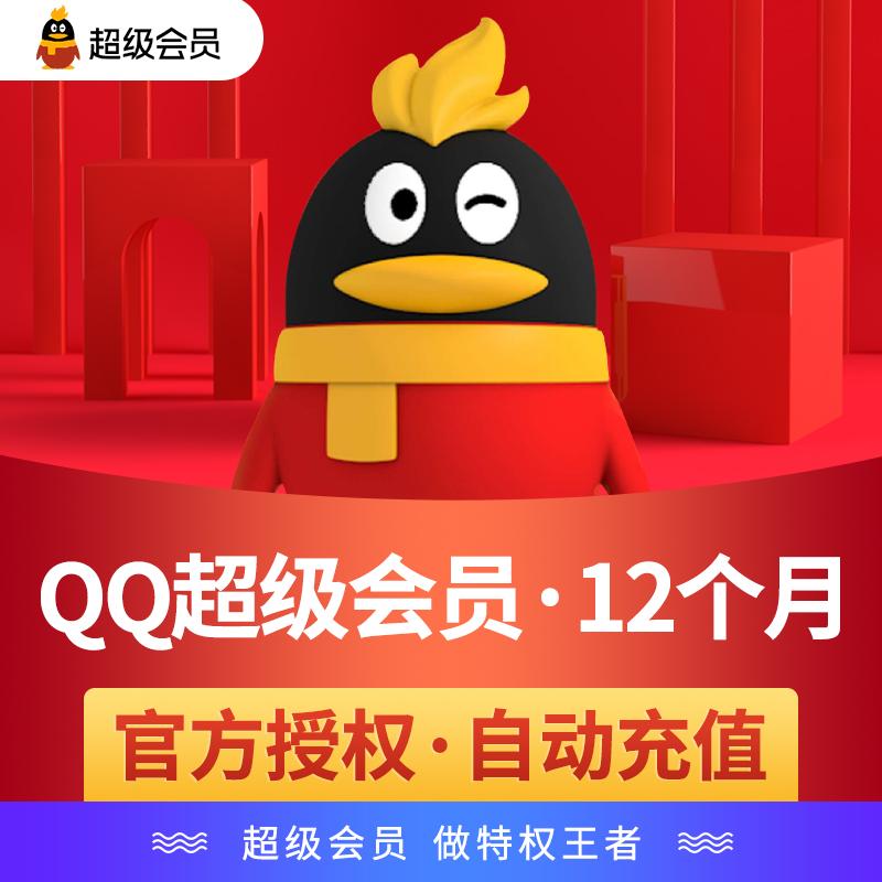 腾讯QQ超级会员12个月年费 QQSVIP1年一年卡 自动充值