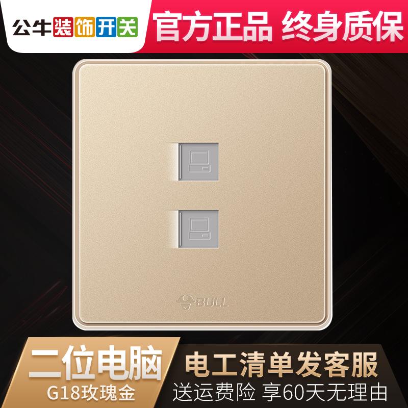 公牛二位网线开关插座 86型暗装双口网络电脑宽带信息插墙壁面板