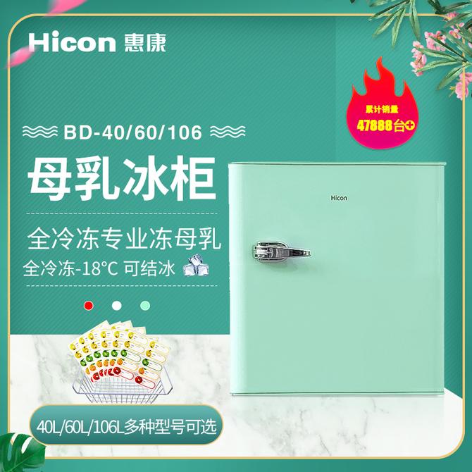 惠康BD 40冰柜家用迷你小型全冷冻柜储奶冷柜冻母乳小冰箱 HICON