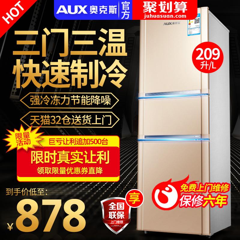 奥克斯209L升冰箱三开门家用租房节能小型双开门三门式特价电冰箱