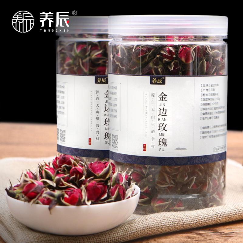 【买1送1共200g】云南特产野生特级金边玫瑰花茶干玫瑰花蕾散装