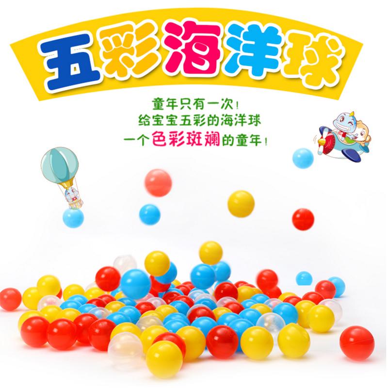 小霸龙海洋球 彩色球无毒加厚波波池小球池室内宝宝婴儿童玩具球