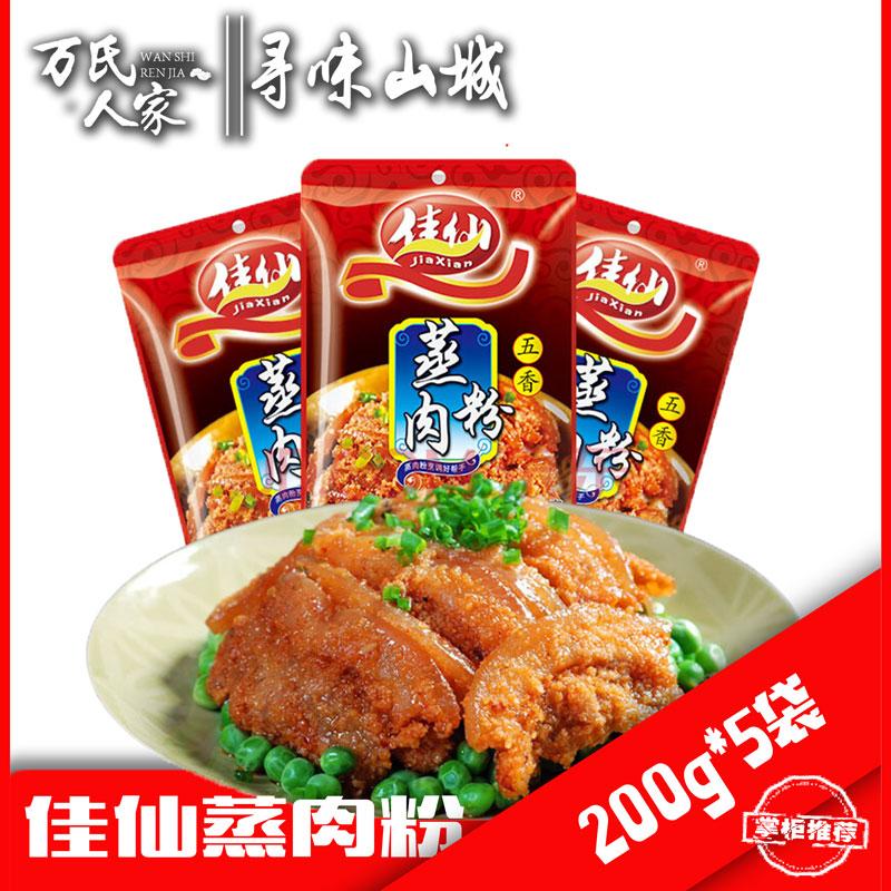 重庆五香粉蒸肉