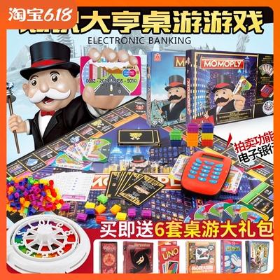 正版知识大亨大富翁游戏棋儿童世界之旅经典豪华版超大号成年桌游