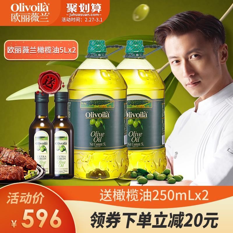 欧丽薇兰橄榄油5L*2桶炒菜烹饪纯正榄橄原油进口锋味食用油olive