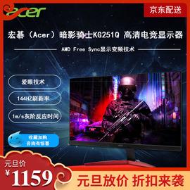 宏碁Acer 暗影骑士KG251Q F 24.5英寸144hz窄边框高清电竞显示器图片