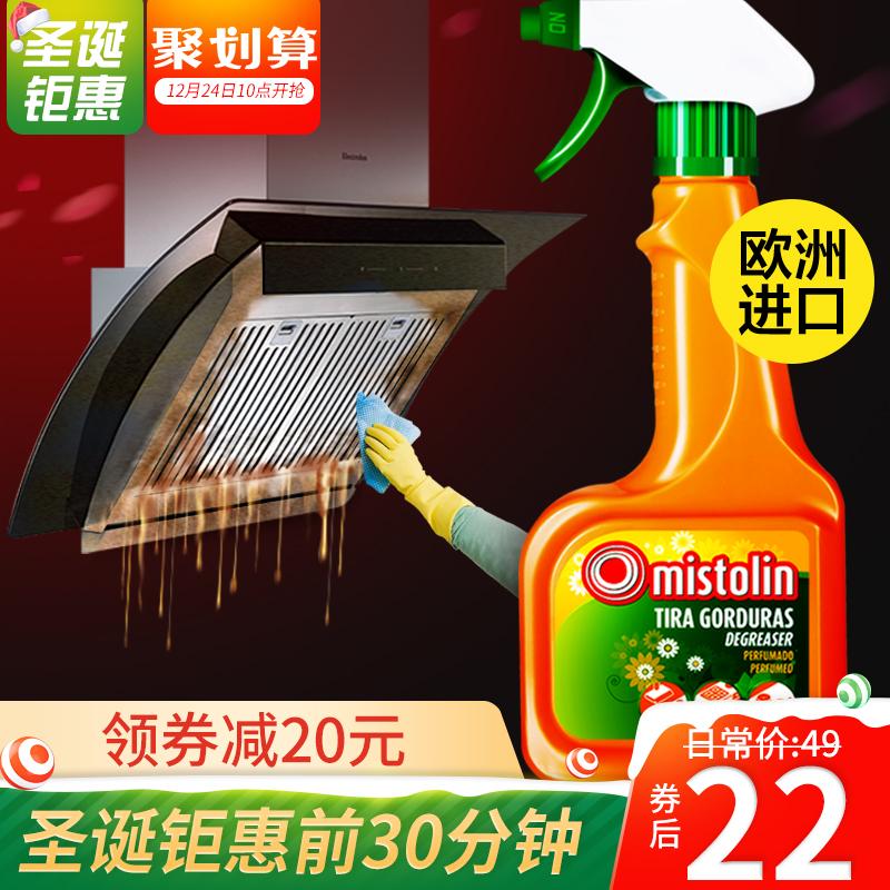 mistolin洗抽油烟机清洗剂厨房强力去污重油污净去油清洁家用除油