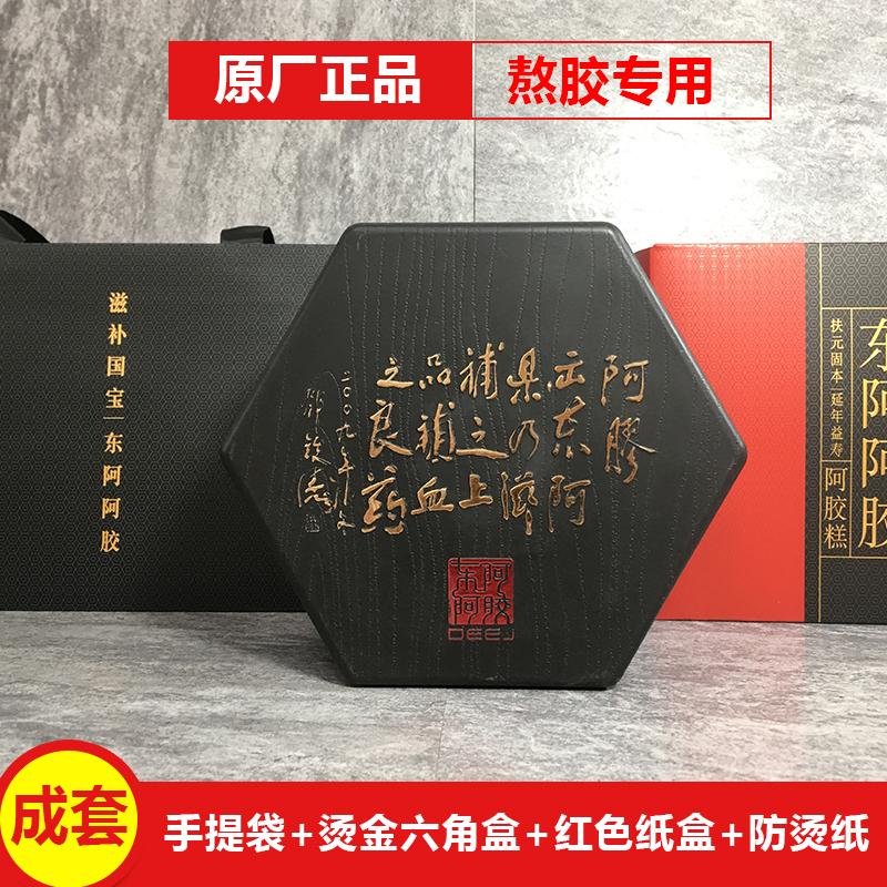 东阿阿胶 成套熬胶盒 阿胶糕礼盒 黑六角盒 原厂正品 1个起包邮限2000张券